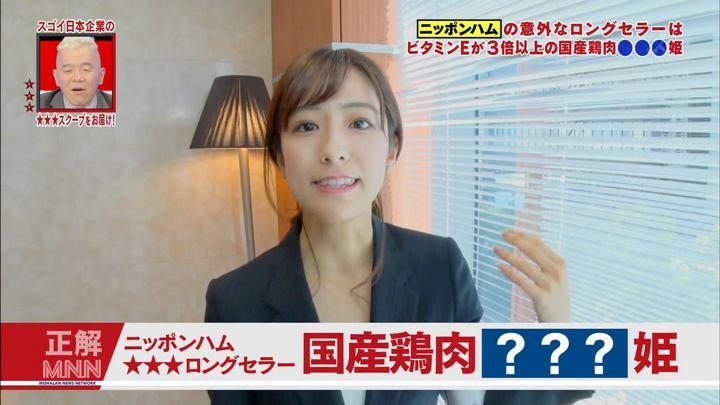 2019年04月29日田村真子の画像14枚目