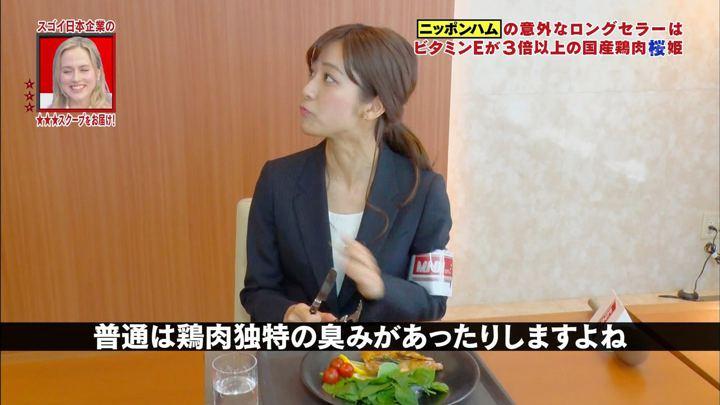 2019年04月29日田村真子の画像25枚目