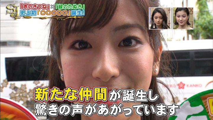 2019年05月12日田村真子の画像06枚目
