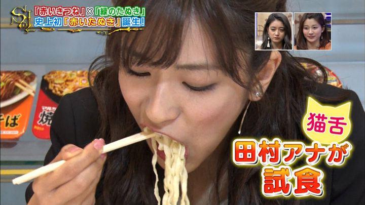 2019年05月12日田村真子の画像12枚目