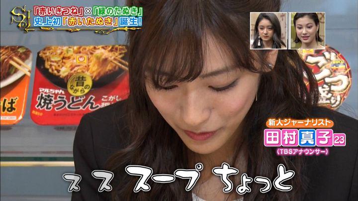 2019年05月12日田村真子の画像17枚目