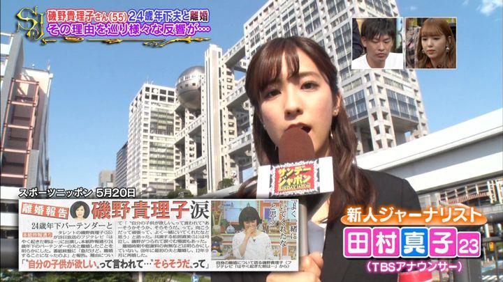 2019年05月26日田村真子の画像04枚目