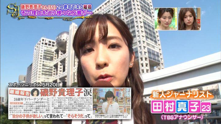 2019年05月26日田村真子の画像05枚目