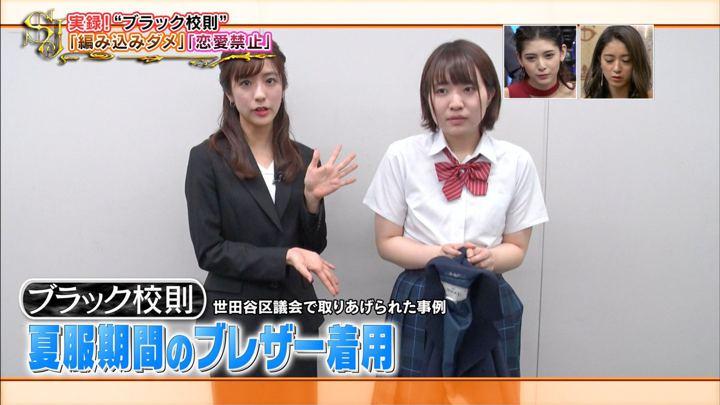 2019年06月23日田村真子の画像03枚目