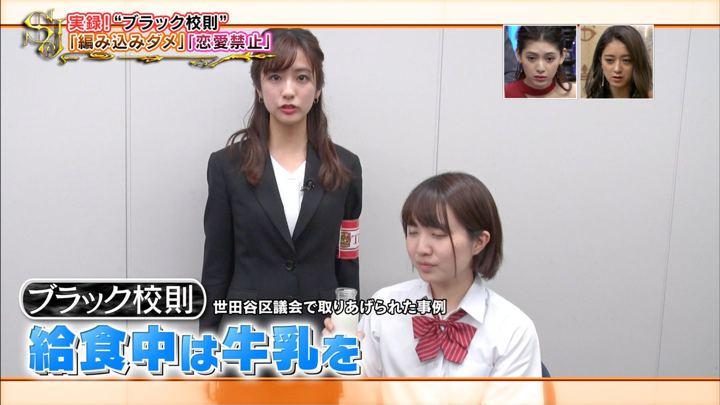 2019年06月23日田村真子の画像04枚目