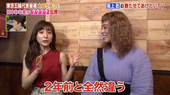 2019年05月05日田中みな実の画像02枚目