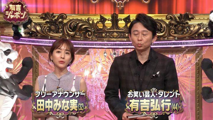 2019年05月10日田中みな実の画像01枚目