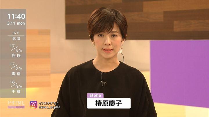 2019年03月11日椿原慶子の画像02枚目