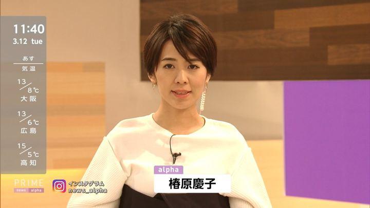 2019年03月12日椿原慶子の画像03枚目