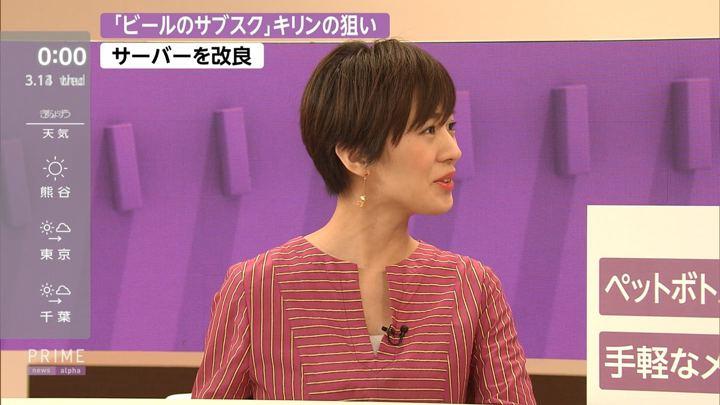 2019年03月13日椿原慶子の画像15枚目