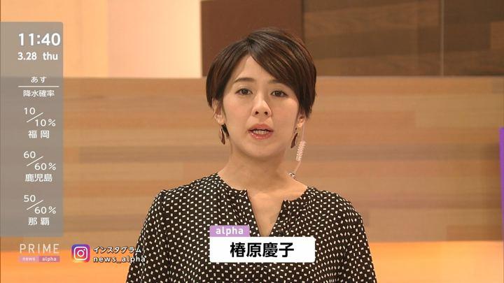 2019年03月28日椿原慶子の画像03枚目