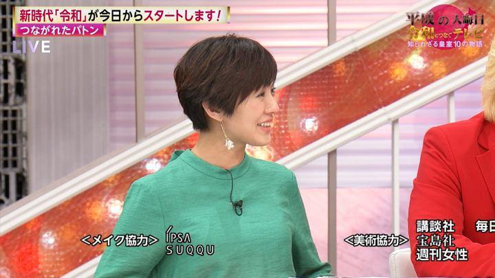 2019年04月30日椿原慶子の画像08枚目
