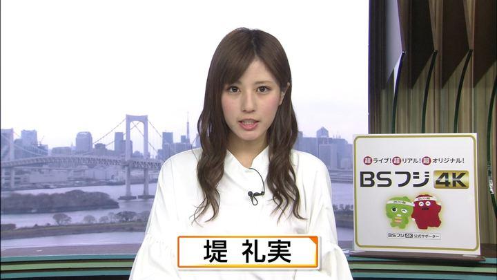 2019年04月01日堤礼実の画像02枚目
