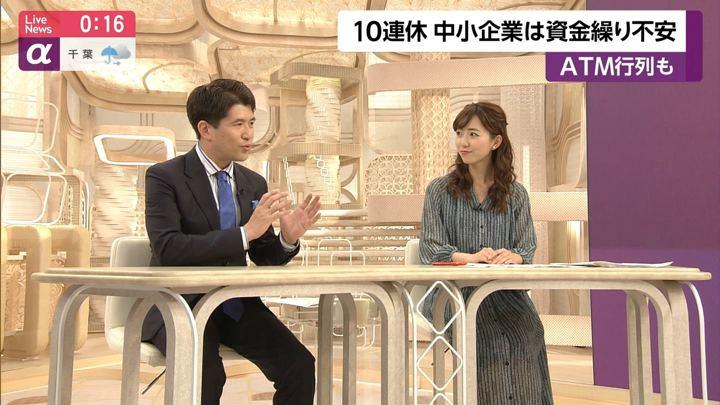 2019年04月26日内田嶺衣奈の画像09枚目
