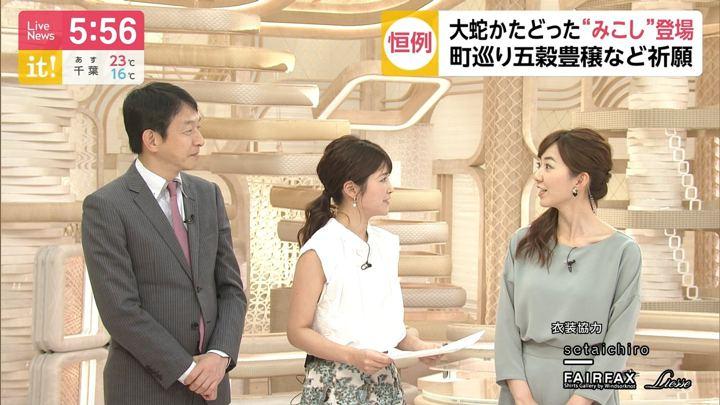 2019年05月05日内田嶺衣奈の画像04枚目