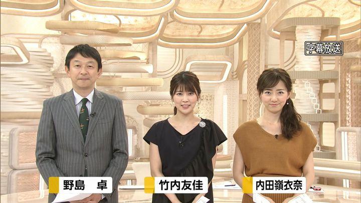 2019年05月12日内田嶺衣奈の画像01枚目