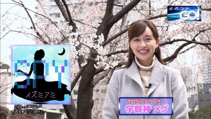 2019年04月01日宇賀神メグの画像01枚目