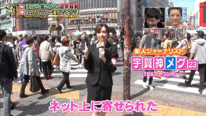 2019年04月07日宇賀神メグの画像01枚目