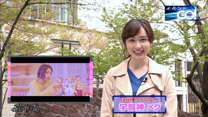 2019年04月29日宇賀神メグの画像01枚目