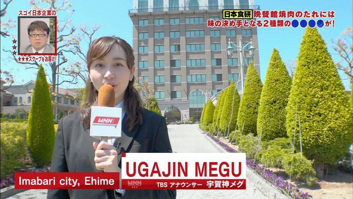 2019年04月29日宇賀神メグの画像07枚目
