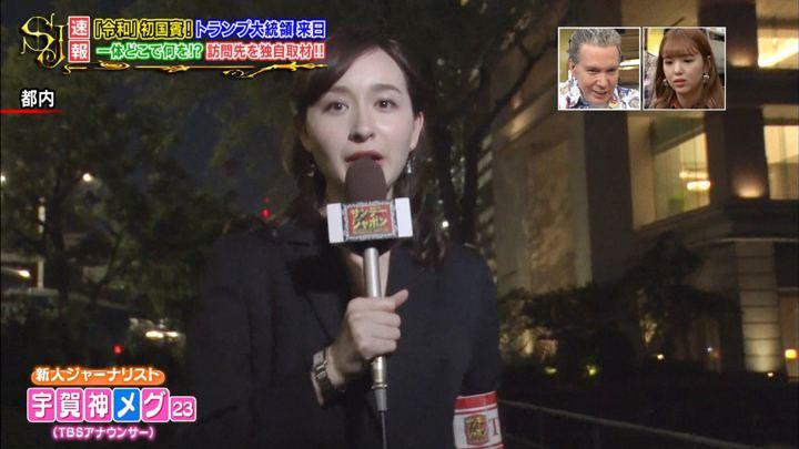 2019年05月26日宇賀神メグの画像03枚目