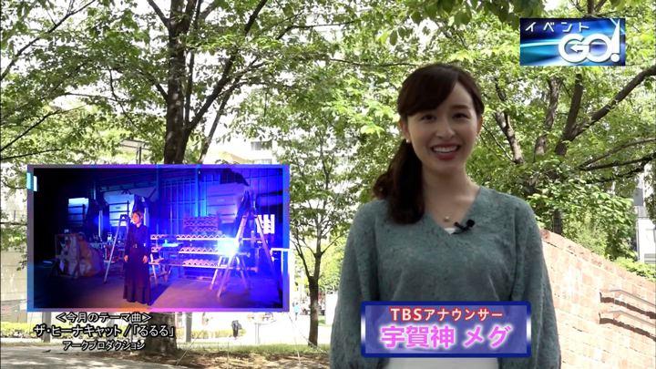 2019年05月27日宇賀神メグの画像01枚目