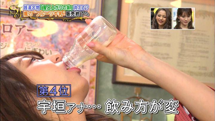 2019年03月10日宇垣美里の画像13枚目