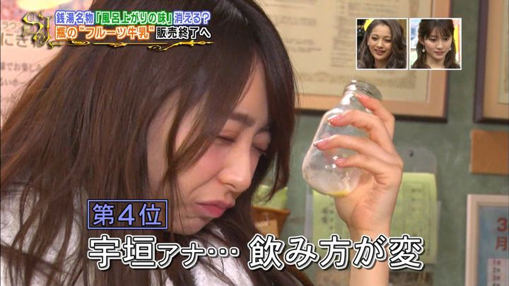 2019年03月10日宇垣美里の画像14枚目