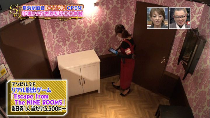 2019年03月17日宇垣美里の画像14枚目