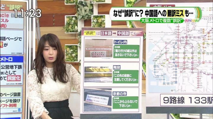 2019年03月19日宇垣美里の画像09枚目
