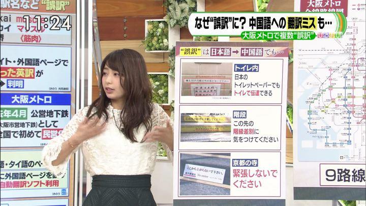 2019年03月19日宇垣美里の画像12枚目