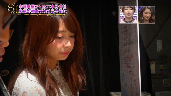 2019年03月31日宇垣美里の画像49枚目