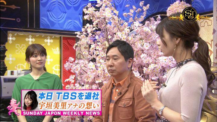 2019年03月31日宇垣美里の画像54枚目