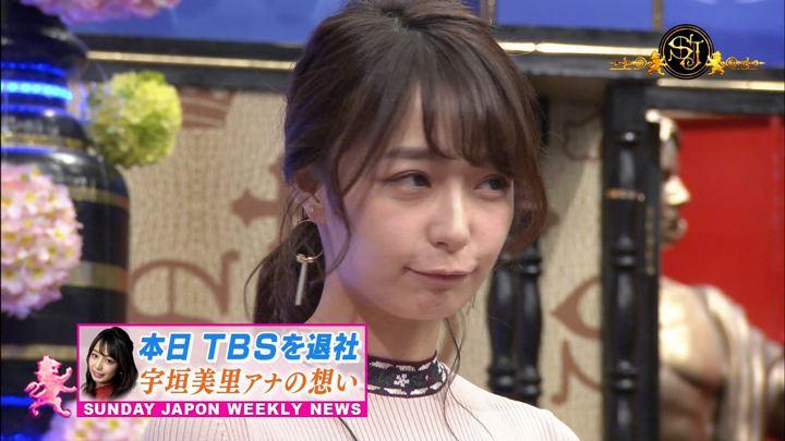 2019年03月31日宇垣美里の画像55枚目