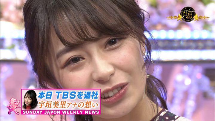 2019年03月31日宇垣美里の画像57枚目