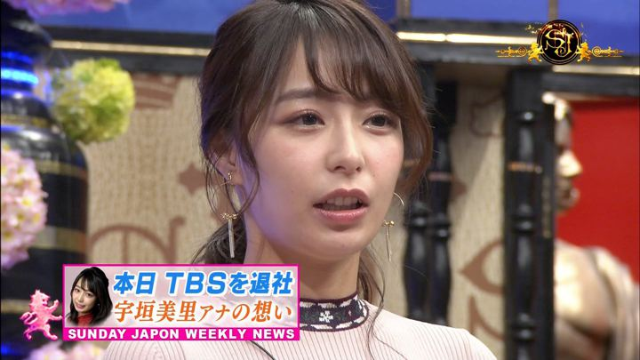 2019年03月31日宇垣美里の画像59枚目