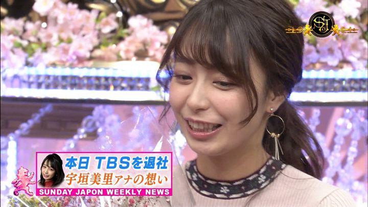 2019年03月31日宇垣美里の画像62枚目