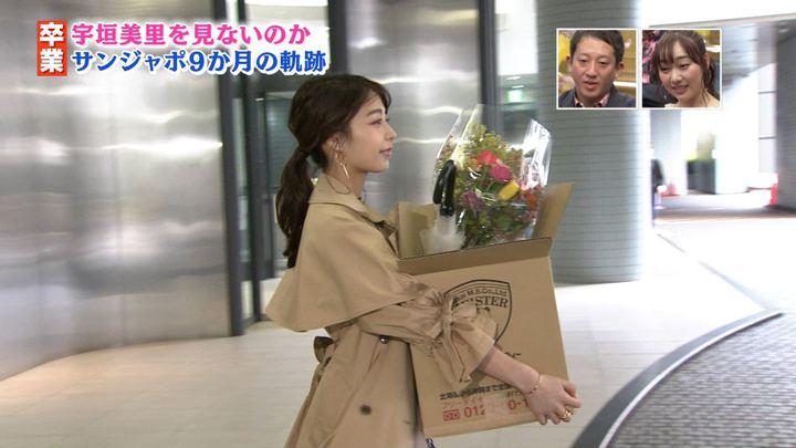 2019年03月31日宇垣美里の画像79枚目