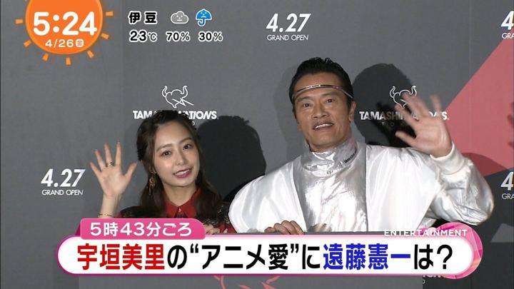 2019年04月26日宇垣美里の画像01枚目