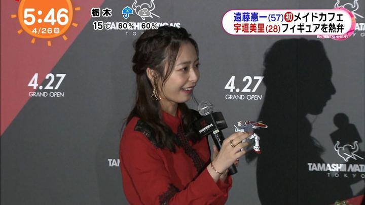2019年04月26日宇垣美里の画像02枚目
