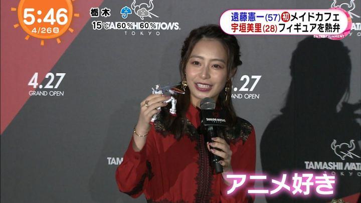 2019年04月26日宇垣美里の画像03枚目