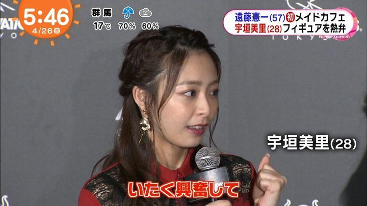 2019年04月26日宇垣美里の画像04枚目