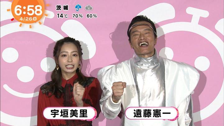 2019年04月26日宇垣美里の画像05枚目