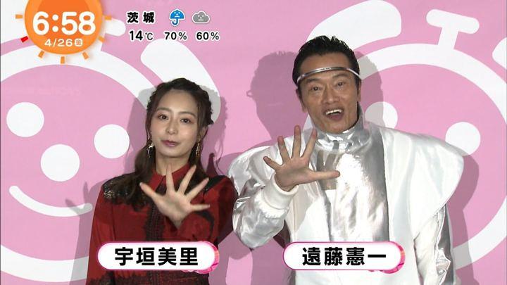 2019年04月26日宇垣美里の画像06枚目