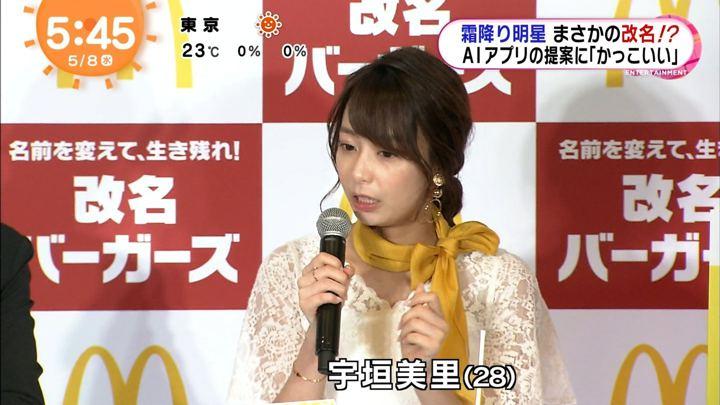 2019年05月08日宇垣美里の画像02枚目