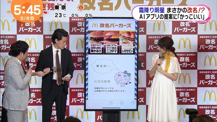 2019年05月08日宇垣美里の画像04枚目