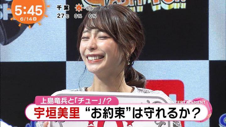 2019年06月14日宇垣美里の画像04枚目