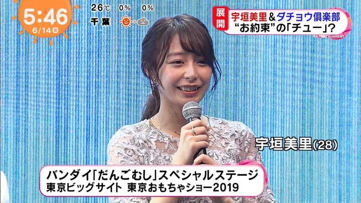 2019年06月14日宇垣美里の画像07枚目
