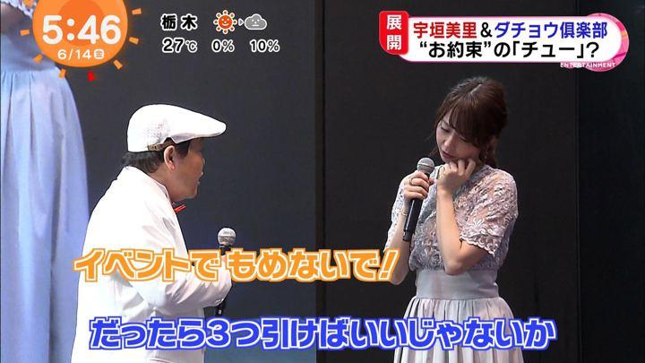 2019年06月14日宇垣美里の画像14枚目