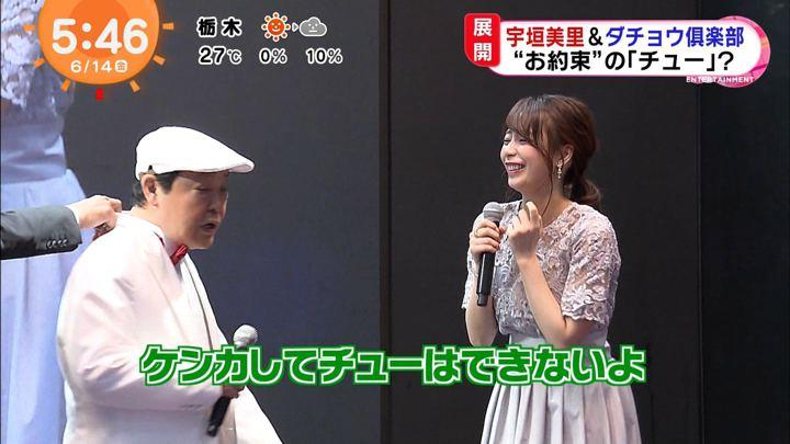 2019年06月14日宇垣美里の画像16枚目